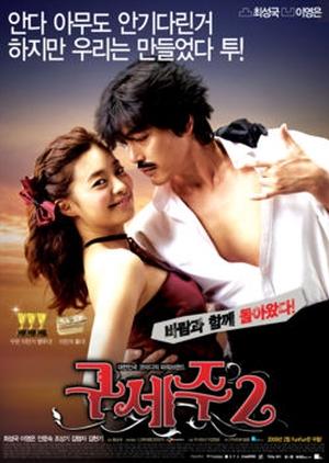 Oh! My God 2 2009 (South Korea)
