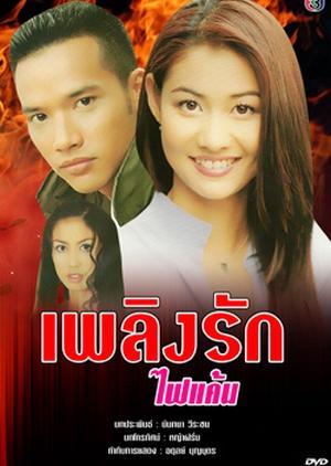 Plerng Ruk Fai Kaen 2000 (Thailand)