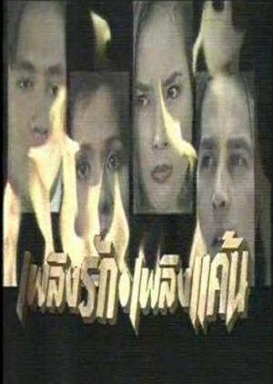 Plerng Ruk Plerng Kaen 1994 (Thailand)
