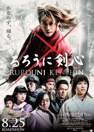 Rurouni Kenshin 2012 (Japan)