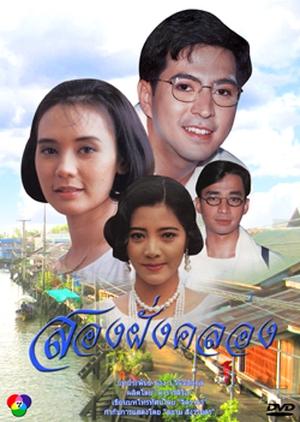Song Fang Klong 1992 (Thailand)