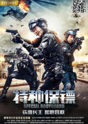 Special Bodyguard 2018 (China)