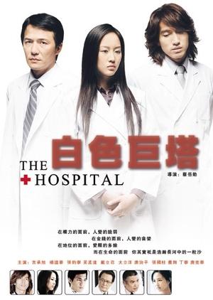 The Hospital 2006 (Taiwan)