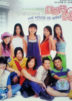 The House of Apple 2003 (China)