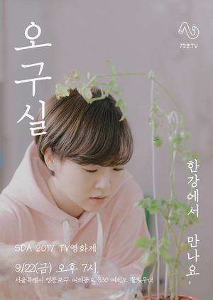 The Ordinary Life Of Ms. 'O'! Season 2 2016 (South Korea)