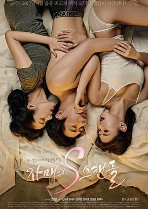 The Sisters' S-Scandal 2017 (South Korea)