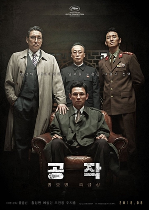 The Spy Gone North 2018 (South Korea)