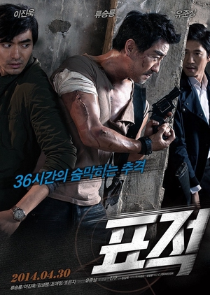 The Target 2014 (South Korea)