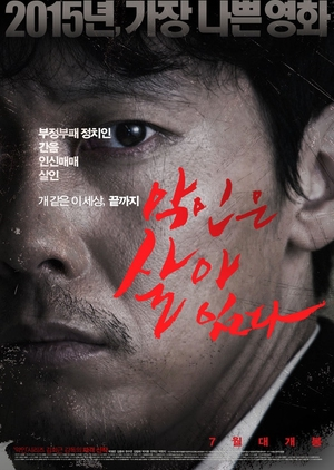 The Wicked Are Alive 2015 (South Korea)