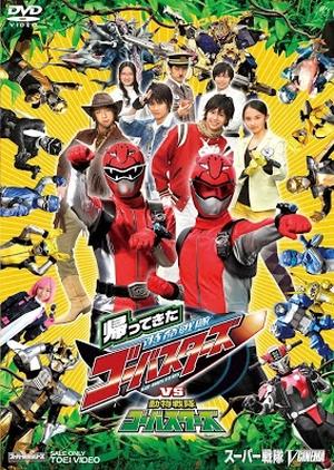 Tokumei Sentai Go-Busters Returns vs. Dobutsu Sentai Go-Busters 2013 (Japan)