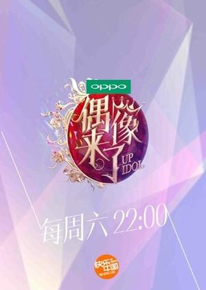 Up Idol: Season 1 2015 (China)