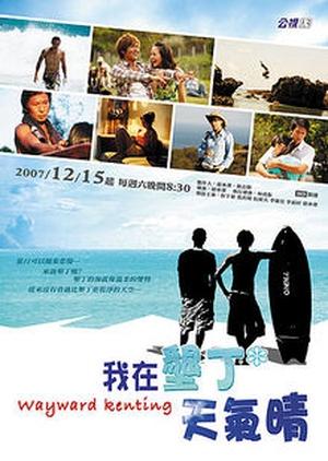 Wayward Kenting 2007 (Taiwan)