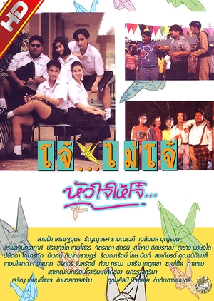 Youngster Love 1992 (Thailand)