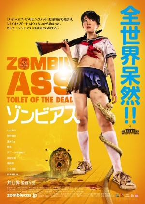 Zombie Ass: Toilet of the Dead 2011 (Japan)