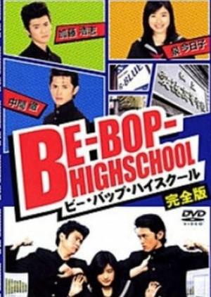 Be-Bop High School 2004 (Japan)