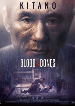 Blood and Bones 2004 (Japan)