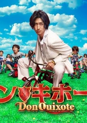 Don Quixote 2011 (Japan)
