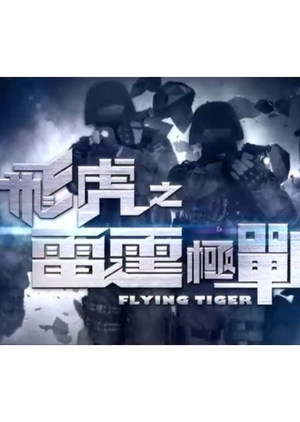 Flying Tiger II 2019 (Hong Kong)
