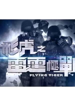 Flying Tiger II 2019 (Hong Kong)