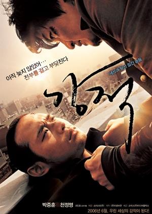 Gang Jeok 2006 (South Korea)