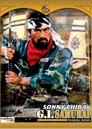 G.I. Samurai 1979 (Japan)