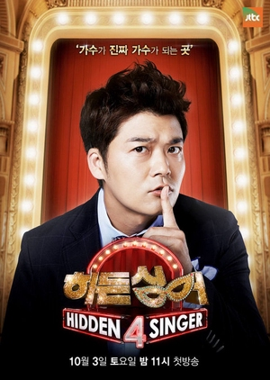 Hidden Singer: Season 4 2015 (South Korea)