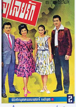 Jam Loey Rak 1963 (Thailand)