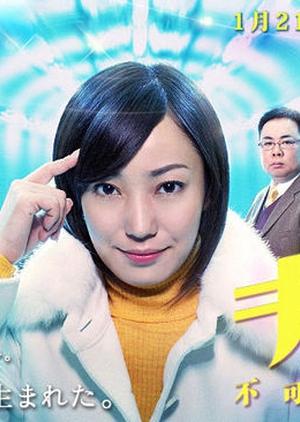Kiina 2009 (Japan)