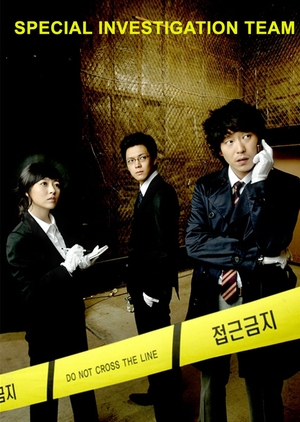 Life Special Investigation Team 2008 (South Korea)