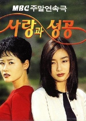Love and Success 1998 (South Korea)