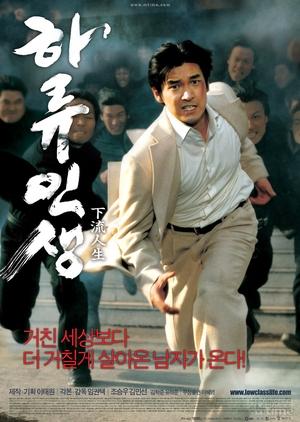 Low Life 2004 (South Korea)