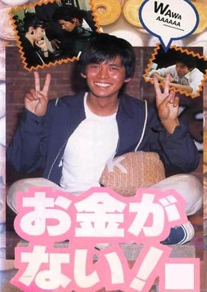 Okane ga nai! 1994 (Japan)