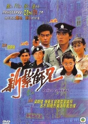 Police Cadet '84 1984 (Hong Kong)