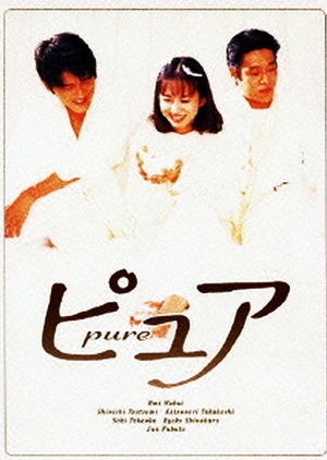 Pure 1996 (Japan)