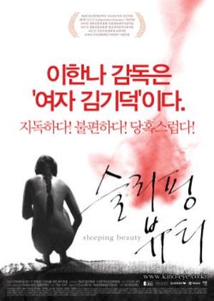 Sleeping Beauty 2008 (South Korea)