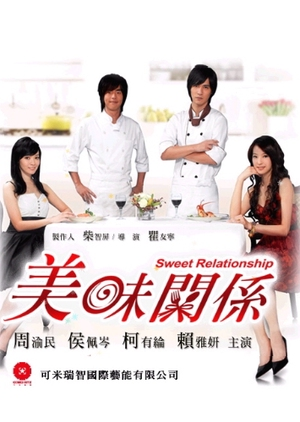 Sweet Relationship 2007 (Taiwan)
