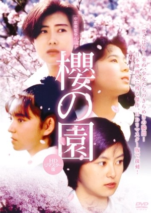 The Cherry Orchard 1990 (Japan)