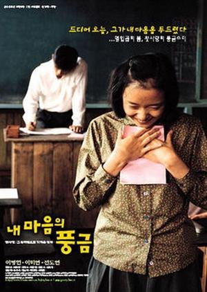 The Harmonium In My Memory 1999 (South Korea)