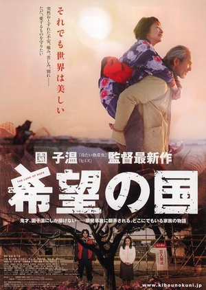 The Land Of Hope 2012 (Japan)