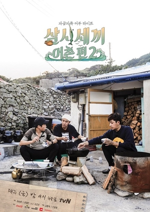 Three Meals a Day: Fishing Village 2 2015 (South Korea)