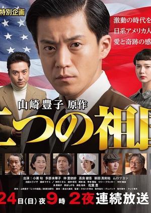 Two Homelands 2019 (Japan)