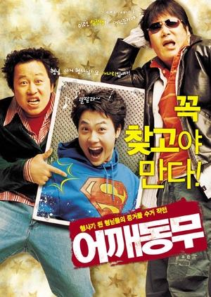Who's Got the Tape? 2004 (South Korea)