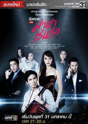 Muang Maya Live The Series: Maya Ren Ruk (Thailand) 2018