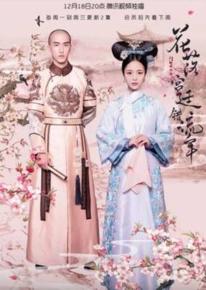 The Flowers Filled the Palace and Missed the Time: Season 2 (China) 2018