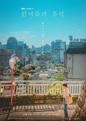 Han Yeo Reum's Memory (South Korea) 2017