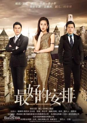 Best Arrangement (China) 2017