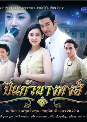 Bpee Kaew Nang Hong (Thailand) 2018