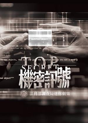 TOP Secret (Taiwan) 2017