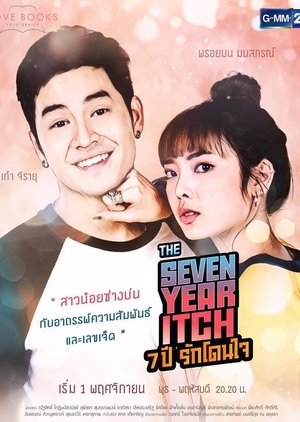 Love Books Love Series: The Seven Year Itch 7 (Thailand) 2017