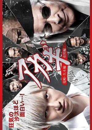 Akagi 2 (Japan) 2017